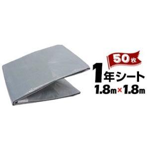 1年シート グレイ 1.8m×1.8m 50枚   建築資材 工事 現場 用品 仮設 養生 保護 防炎|yojo