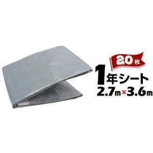 1年シート グレイ 2.7m×3.6m 20枚   建築資材 工事 現場 用品 仮設 養生 保護 防炎|yojo