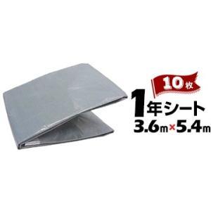 1年シート グレイ 3.6m×5.4m 10枚   建築資材 工事 現場 用品 仮設 養生 保護 防炎|yojo