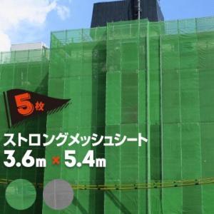 メッシュシート ストロングメッシュ 約3年耐候性 3.6m×5.4m 5枚 グリーン グレー 萩原工業 国産 建築 塗装工事用 防炎2類 メッシュシート|yojo
