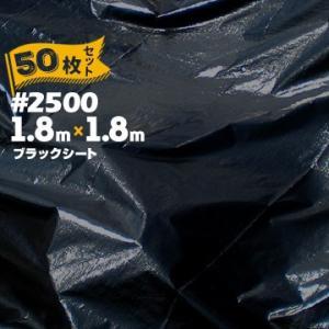 ブラックシート #2500 BLACK 1.8m×1.8m 50枚   建築資材 工事現場 用品 仮設 養生 保護 防炎 外廻り外回り|yojo