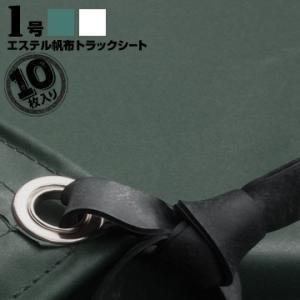 萩原工業 HAGIHARA トラックシート エステル帆布 1号 【軽トラック用】 グリーン/ホワイト/ODグリーン 10枚|yojo