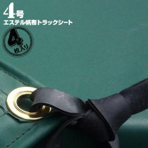 萩原工業 HAGIHARA トラックシート エステル帆布 4号 【小型トラック用 ペケット付き】 グリーン 4枚|yojo