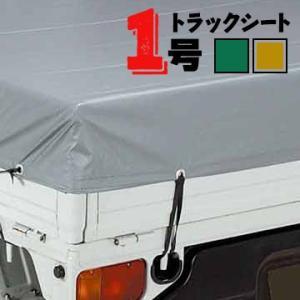 軽トラック用 ターポリントラックシート トラック帆布 1号 1.8×2.1m ゴムバンド10本付き シルバーオレンジ グリーン|yojo