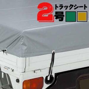 小型トラック用 ターポリントラックシート トラック帆布 2号 2.3×3.5m ゴムバンド20本付き シルバーオレンジ グリーン|yojo