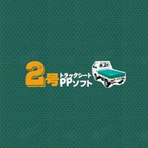 小型トラック用 PPソフト トラックシート トラック帆布 2号 2.3×3.5m ゴムバンド20本 グリーン|yojo
