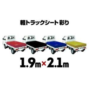 軽トラック用 トラックシート 彩り 1.9×2.1m イエロー ブラック ブルー レッド|yojo
