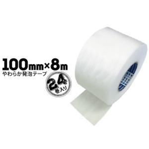 萩原工業 やわらか発泡テープ 100mm×8m 24巻  住宅建設時の養生 商品搬入時にぶつかり防止 引越しの荷造り時 yojo