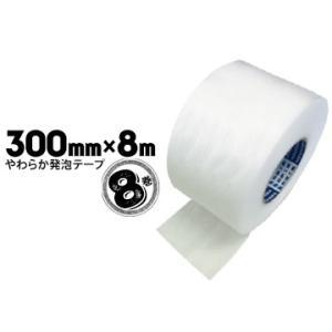 萩原工業 やわらか発泡テープ 300mm×8m 8巻  住宅建設時の養生 商品搬入時にぶつかり防止 引越しの荷造り時 yojo