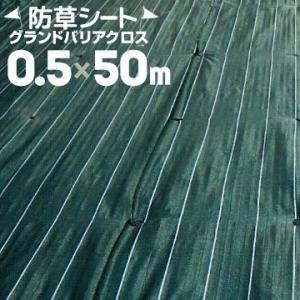 萩原工業 防草シート グランドバリアクロス 0.5m×50m HAGIHARA 雑草防止 対策 駐車場 防塵 イベント会場 土木クロス 農業資材|yojo