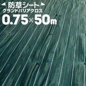 萩原工業 防草シート グランドバリアクロス 0.75m×50m HAGIHARA 雑草防止 対策 駐車場 防塵 イベント会場 土木クロス 農業資材|yojo