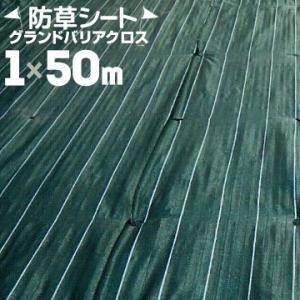 萩原工業 防草シート グランドバリアクロス 1m×50m HAGIHARA 雑草防止 対策 駐車場 防塵 イベント会場 土木クロス 農業資材|yojo