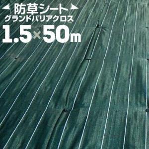 萩原工業 防草シート グランドバリアクロス 1.5m×50m HAGIHARA 雑草防止 対策 駐車場 防塵 イベント会場 土木クロス 農業資材|yojo