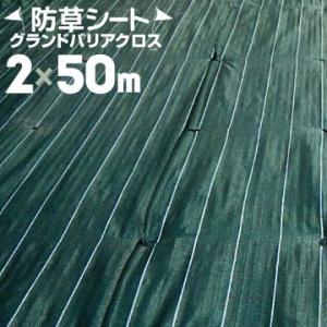 萩原工業 防草シート グランドバリアクロス 2m×50m HAGIHARA 雑草防止 対策 駐車場 防塵 イベント会場 土木クロス 農業資材|yojo