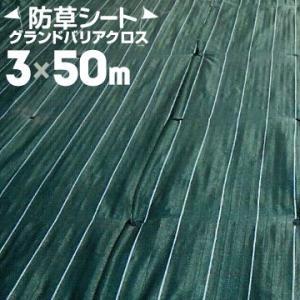 萩原工業 防草シート グランドバリアクロス 3m×50m HAGIHARA 雑草防止 対策 駐車場 防塵 イベント会場 土木クロス 農業資材|yojo