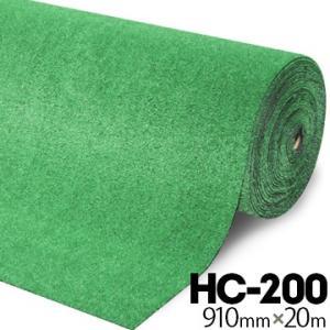 人工芝 HCターフ HC-200 ロールタイプ 正巻 逆巻 幅91cm×長さ30m 芝丈6mm|yojo
