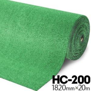 人工芝 HCターフ HC-200 ロールタイプ 正巻 幅182cm×長さ20m 芝丈6mm|yojo