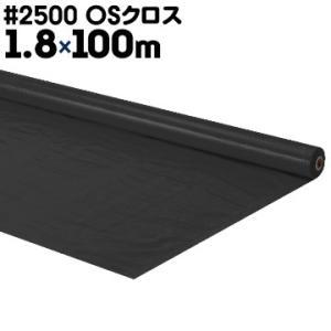 萩原工業 HAGIHARA #2500 OSクロス ブラックシート 原反 中厚手 1.8m×100m|yojo