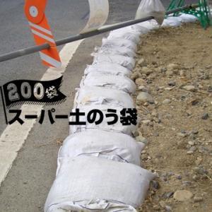 スーパー土のう袋 200枚 萩原工業 HAGIHARA 短期土木工事の土塁設置 河川工事などの短期工事の土塁 災害用備蓄|yojo