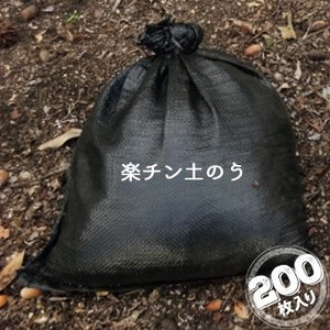 楽チン土のう ブラック 200枚 目安充填量10kg 萩原工業 HAGIHARA 田んぼの止水 シートなどの重しに 家庭菜園の用途 土のう袋|yojo