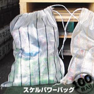 スケルパワー BAG 土のう袋 100枚 萩原工業 HAGIHARA クランプなどの資材入れ ゴミ分別用|yojo