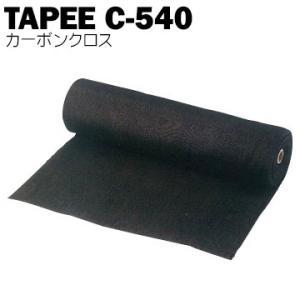 萩原工業 TAPEE カーボンクロス C-540 1×30m HAGIHARA 火の粉養生用の廉価版カーボンクロスC種合格品|yojo