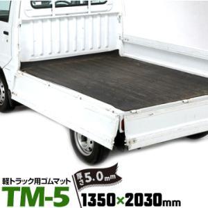 軽トラック用 ゴムマット 5mm TM-5 荷台マット ゴム板マット 萩原 yojo