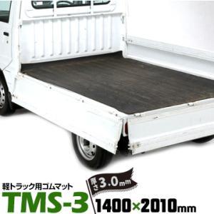軽トラック用 ゴムマット 3mm TMS-3 荷台マット ゴム板マット 萩原 yojo