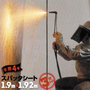 スパッタシート 不燃 4号 1.9m×1.92m 3枚 溶接保護 アーク溶接|yojo