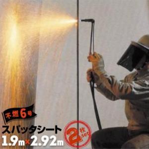スパッタシート 不燃 6号 1.9m×2.92m 2枚 溶接保護 アーク溶接|yojo