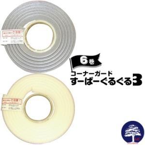 エムエフ MF コーナーガード すーぱーぐるぐる3 ライトグレー/ライトベージュ 長さ 3m 1巻 両面テープ付き yojo