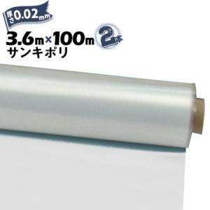 サンキポリフィルム ポリシート 実厚 0.02mm 3600mm×100m 二つ折り 2本 三鬼化成 サンキポリ 土間シート ポリエチレンシート|yojo