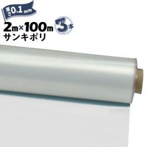サンキポリフィルム ポリシート 実厚 0.1mm 2000mm×100m 二つ折り 3本 三鬼化成 サンキポリ 土間シート ポリエチレンシート|yojo