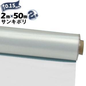 サンキポリフィルム ポリシート 実厚 0.15mm 2000mm×50m 二つ折り 2本 三鬼化成 サンキポリ 土間シート ポリエチレンシート|yojo