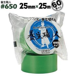 デンカ DENKA 電気化学工業 養生テープ 養生職人 #650 25mm×25m 60巻 カラリヤンY スプレー塗装 刷毛塗り塗装|yojo