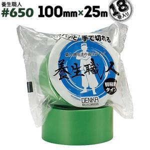 デンカ DENKA 電気化学工業 養生テープ 養生職人 #650 100mm×25m 18巻 カラリヤンY スプレー塗装 刷毛塗り塗装|yojo