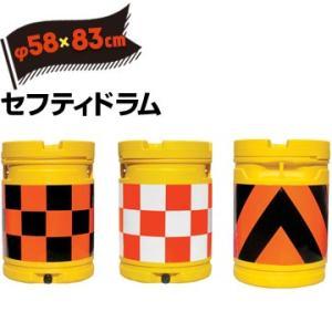 セフティドラム 市松ピンク白 市松オレンジ黒 ゼブラオレンジ黒 バンパードラム|yojo