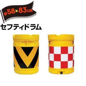 セフティドラム 市松赤白 ゼブラ黒黄 バンパードラム|yojo