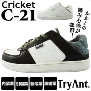 TryAnt トライアント 作業靴 C-21 Cricket クリケット|yojo