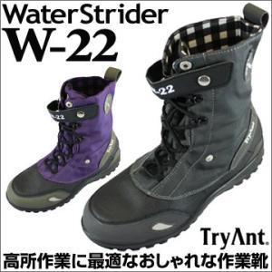 TryAnt トライアント 作業用ブーツ 作業靴 W-22 WaterStrider ウォーターストライダー|yojo