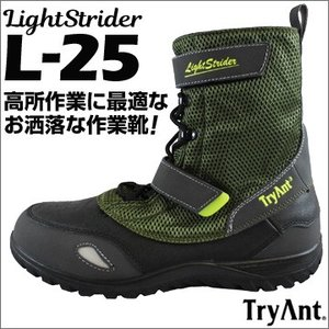 TryAnt トライアント 作業用ブーツ 作業靴 L-25 LightStrider ライドストライダー|yojo