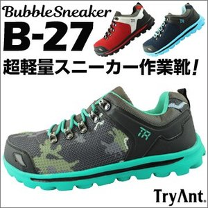 TryAnt トライアント 作業靴 B-27 BubbleSneaker バブルスニーカー 超軽量作業靴|yojo