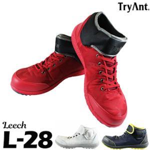 TryAnt トライアント 作業靴 L-28 Leech リーチ 安全ハイカットスニーカー|yojo