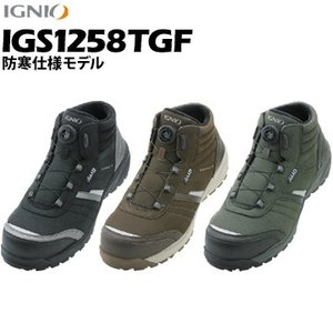 IGNIOイグニオ IGS1258 防寒作業靴 ハイカット プロスニーカー A種セーフティシューズ 普通作業用|yojo