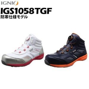 IGNIOイグニオ IGS1058 ハイカット プロスニーカー A種セーフティシューズ 普通作業用|yojo