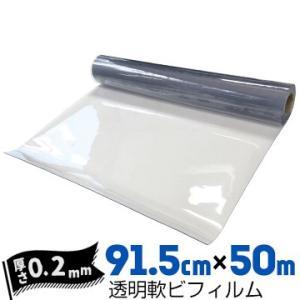サンキ 透明軟ビフィルム 厚み0.2mm 915mm×50m 三鬼化成 ビニールカーテン エンビシート|yojo