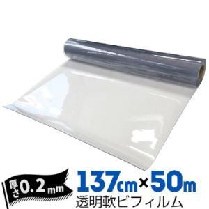 サンキ 透明軟ビフィルム 厚み0.2mm 1370mm×50m 三鬼化成 ビニールカーテン エンビシート|yojo