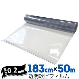 サンキ 透明軟ビフィルム 厚み0.2mm 1830mm×50m 三鬼化成 ビニールカーテン エンビシート|yojo