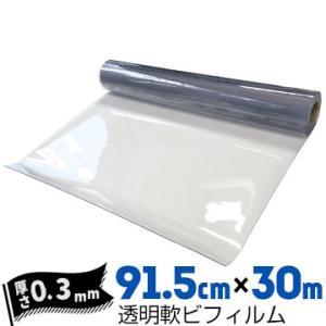 サンキ 透明軟ビフィルム 厚み0.3mm 915mm×30m 三鬼化成 ビニールカーテン エンビシート|yojo