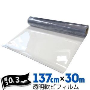 サンキ 透明軟ビフィルム 厚み0.3mm 1370mm×30m 三鬼化成 ビニールカーテン エンビシート|yojo